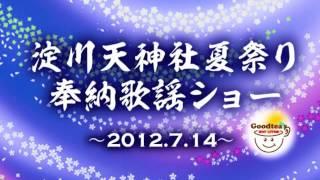 2012.7.14 於 淀川天神社 夏祭り 奉納歌謡ショー.