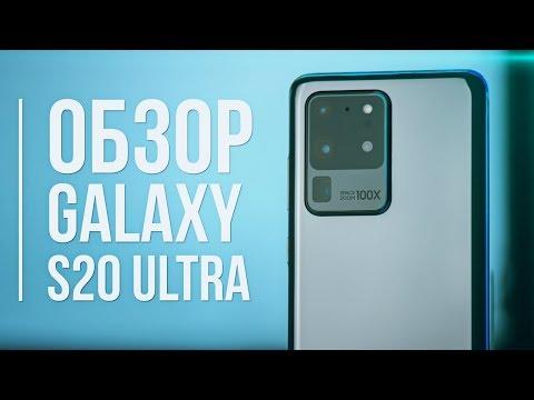 Galaxy S20 Ultra Обзор - 108Мп в деле 🔥 КАК ЭТО ВОЗМОЖНО?