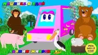 Машинка: Фургон с едой №2. Кто что ест. Развивающие мультики про машинки