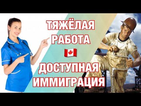 Работа в Канаде для нянь, сиделок (caregiver), рабочих ЖКХ и иммиграция в Канаду с трудоустройством