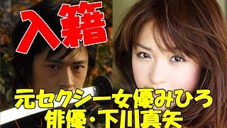 元セクシー女優みひろ、俳優・下川真矢と入籍! みひろのブログで発表!