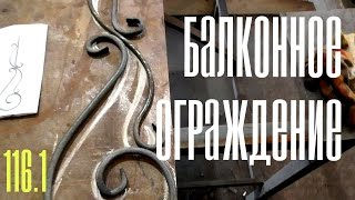 видео балконное ограждение