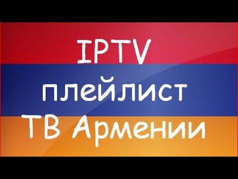 IPTV 2020