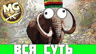 ВСЯ СУТЬ  Far Cry Primal