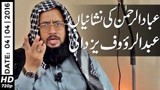 Ibad ur rahman  ki Nishaniyan | Qari Hafiz Abdul Rauf Yazdani