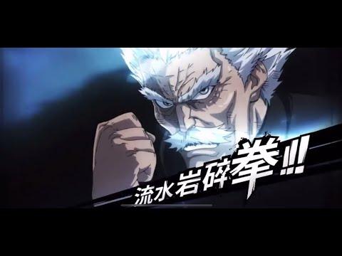 一拳超人 最強之男 臺服 銀色獠牙 流水巖碎拳 - YouTube