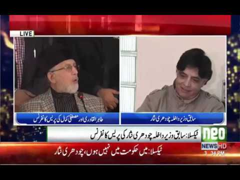 Taxila: Former interior minister Chaudhry Nisar press conference   Neo News