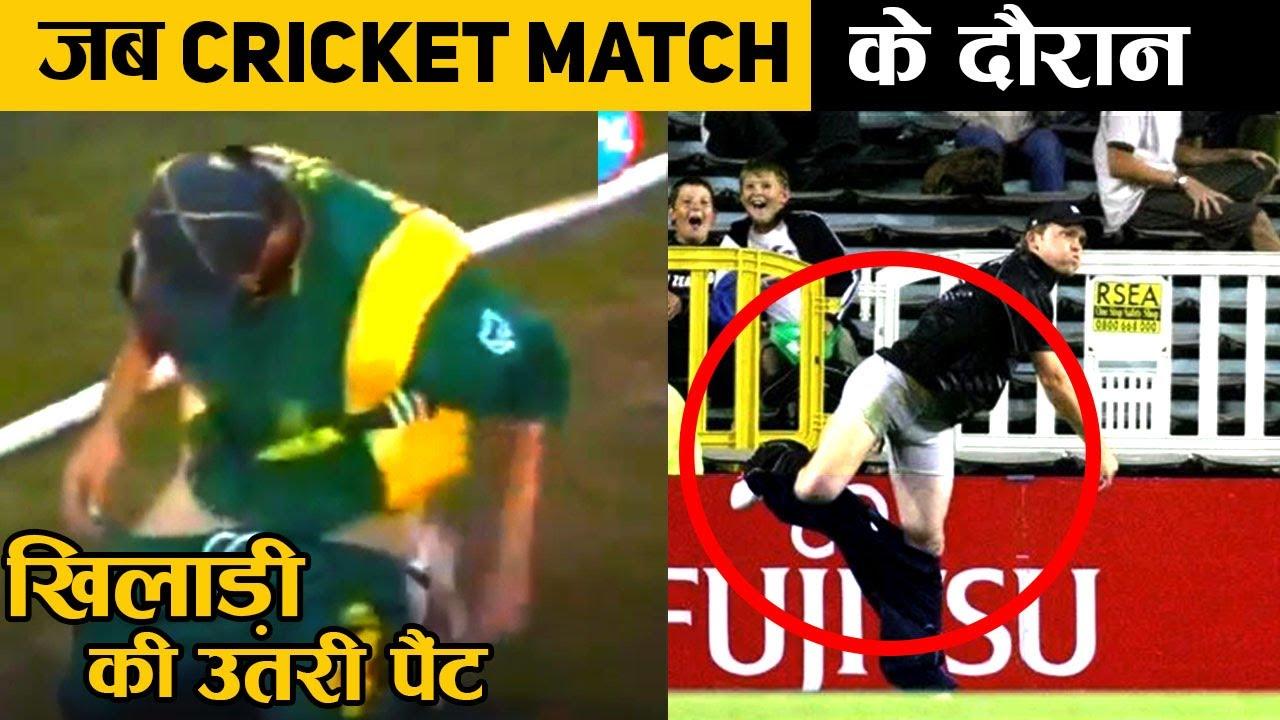 क्रिकेट के मैदान पर कैमरे पर रिकॉर्ड हुए हैरतअंगेज़ पल! | Shocking Moments on a Cricket Field