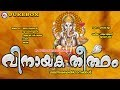 Download വിനായകതീർത്ഥം | Vinayaka Theertham | Hindu Devotional Songs Malayalam | Ganapathi Songs Malayalam MP3 song and Music Video