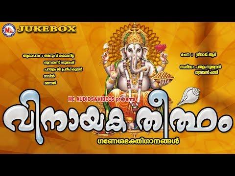 വിനായകതീർത്ഥം | Vinayaka Theertham | Hindu Devotional Songs Malayalam | Ganapathi Songs Malayalam