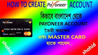 كيفية إنشاء حساب Payoneer مع التحقق...A إلى Z (البنغالية والإنجليزية) 2019...