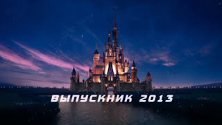 Выпуск 2013 Школа№30 (Phantom Production)...
