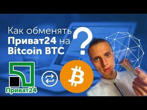 Как купить биткоин в Украине через банковскую карточку