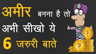 Six Most Important Skills to Get Rich - Six Qualities Of Rich People  - Hindi