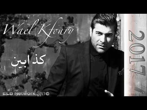 Wael Kfoury - Kezzabeen...| وائل كفوري - كذابين