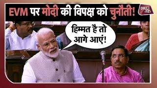 राज्यसभा में PM Modi का विपक्ष को ललकार, हिम्मत है तो EVM पर बहस करे...|Dilli Tak