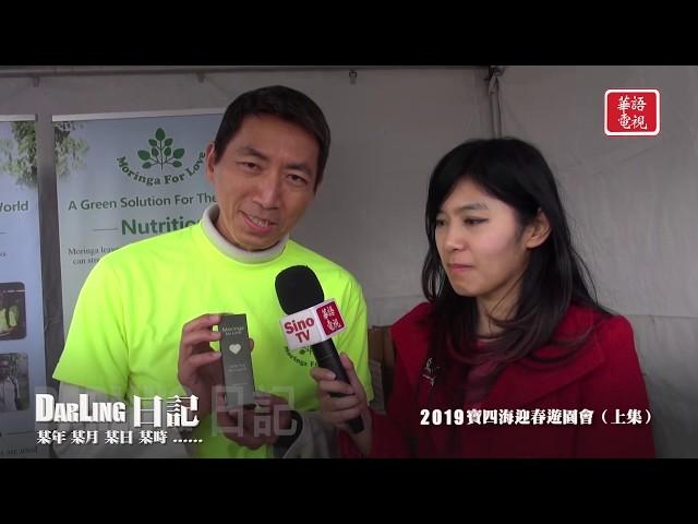 2019四海迎春園遊會  辣木愛心基金會
