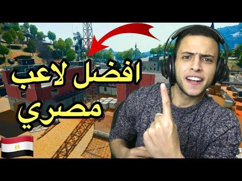 هل يستحق جنكيز لقب افضل لاعب مصري بعد هذا الجيم؟😱تحطيم الرقم القياسي ف بوت كامب 🔥