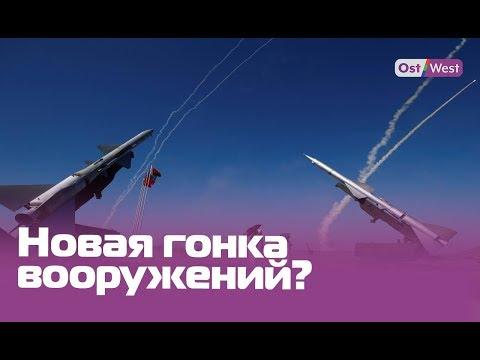 США и Россия: новая гонка вооружений? Прекращение действия ДРСМД