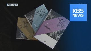 [신간안내] 한국 문단의 거장 조정래의 귀환 '천년의 질문' 외 / KBS뉴스(News)