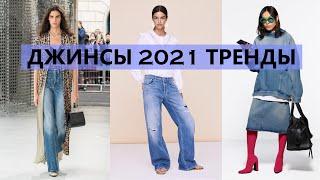 Модные Джинцы 2021 весна лето Тренды деним
