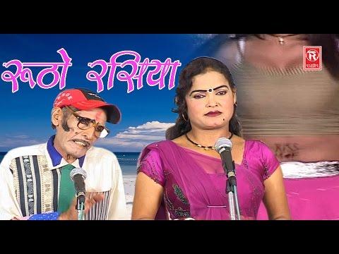 सबसे चर्चित लांगुरिया रसिया | रूठो रूठो डोले | Rutho Rutho Dole | Ch Dharampal & Party | New Rasiya