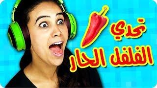 تحدي إعرف الأغنية !! اغاني هندية | أكلت فلفل حار 😱
