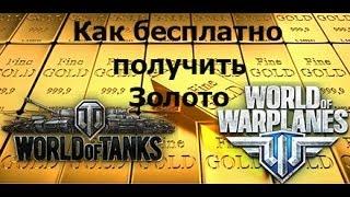 Как бесплатно получить золото World of Tanks? - 5 способов ХАЛЯВЫ (ЧАСТЬ 1)