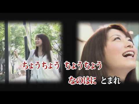 Wii カラオケ U - (カバー) ちょうちょう / のこいのこ (key0) 歌ってみた