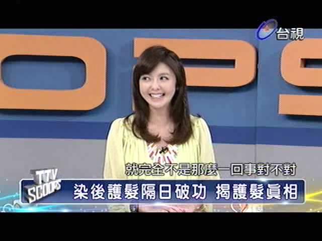 新聞大追擊 2013-07-20 pt.2/5 夏日頭髮養護