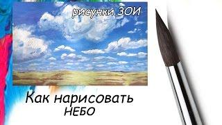 Пейзаж. Как нарисовать небо. Рисунки Зои(Пейзаж. Как нарисовать небо. Как нарисовать облака. Рисунки Зои. Уроки рисования для начинающих. Как нарисо..., 2016-03-25T07:00:30.000Z)