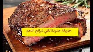 ممممم طريقة جديدة لقلي شرائح اللحم  لذيذة و مقرمشة