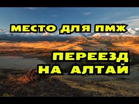 Деревня для ПМЖ? Переезд на Алтай.