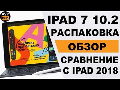 Распаковка и обзор IPad 10.2 2019 / Сравнение IPad 7 Vs IPad 6