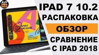 Распаковка и обзор IPad 10.2 2019  Сравнение IPad 7 Vs IPad 6
