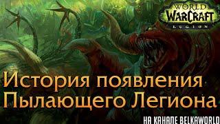 История появления Пылающего Легиона в World of Warcraft