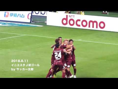 2018年8月11日 神戸 vs 磐田 イニエスタJリーグ初ゴール!(ノエスタ 現地観戦)