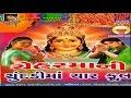 Hu Aarti Utaru Re Cheharmaa Ni | Chehar Maa Ni Chundadima Char Phool | Gujarati Devotional Songs