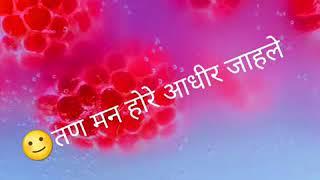 Chand Matla Chand Matla Jiv Guntala Jiv Guntala | WhatsApp Status Video Song