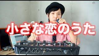 小さな恋のうた Beatbox / Daichi