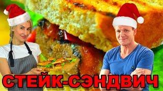 СЕНДВИЧ-СТЕЙК (сендвич со стейком) от Гордона Рамзи на НОВОГОДНИЙ СТОЛ 2019