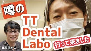 【噂の歯科技工所】TT Dental Laboに行って来ました!