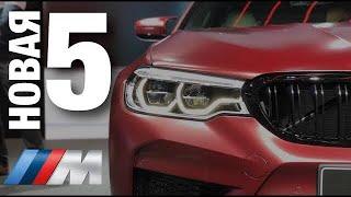 Новая BMW M5 2018 Обзор | Stenni Тест Драйв