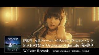 2016年6月8日にリリースした2ndフルアルバム「Orchestra of the Life」...