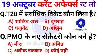 Daily Current Affairs   19 October Current affairs 2021   Current gk -UPSC, Railway,SSC, SBI, IBPS screenshot 1