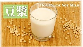 Homemade Soymilk - 香濃豆漿