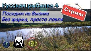 Русская рыбалка 4, посидим на Вьюнке  [2K 1440P]