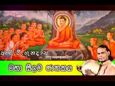 Maha Silawa Jathakaya | මහා සීලව ජාතකය | Viridu Bana | M V Gunadasa