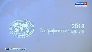 Около 3 000 военных написали Географический диктант в Севастополе