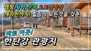 경기도 연천 한탄강관광지 걷기. 당일치기 여행, 캠핑 …